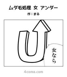ムダ毛処理 女 アンダー.jpg